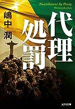 表紙: 代理処罰 (光文社文庫) | 嶋中 潤