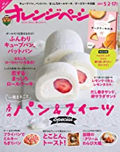 表紙: オレンジページ 2017年 5/2・17合併号 [雑誌]   オレンジページ編集部