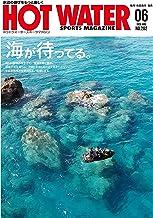 HOT WATER SPORTS MAGAZINE No.202
