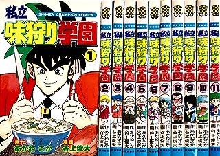 私立味狩り学園 コミック 全11巻 完結セット