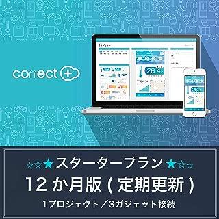 conect+ STARTER PLAN | 12ヶ月プラン | 1プロジェクト/3ガジェット接続 | サブスクリプション(定期更新)