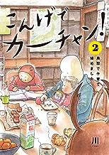 表紙: こんげでカーチャン!(2) 鳥取で子育て始めました (単行本コミックス)   川