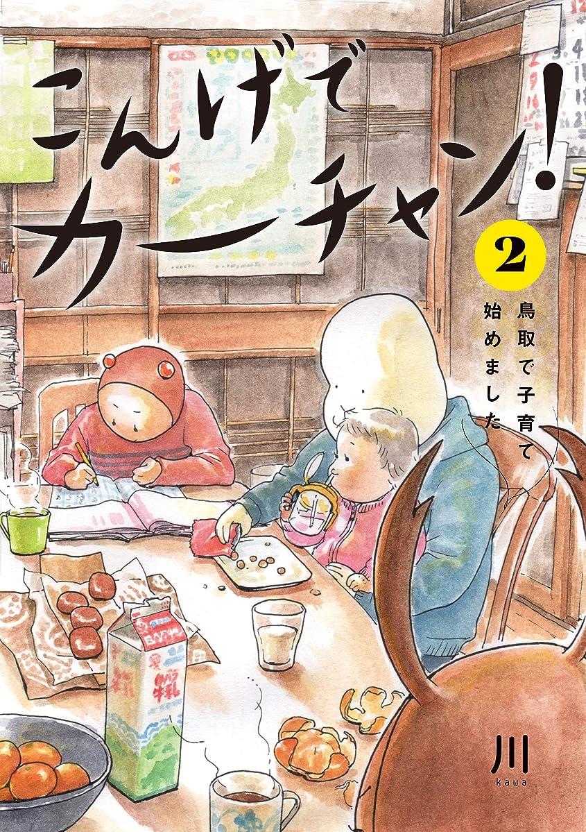 。病気だと思うくまこんげでカーチャン!(2) 鳥取で子育て始めました (単行本コミックス)