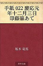 表紙: 手紙 022 慶応元年十二月三日 印藤肇あて | 坂本 竜馬