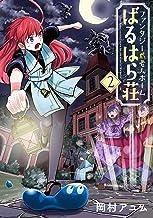 表紙: ファンタジー老人ホームばるはら荘 2巻 (ブレイドコミックス)   岡村アユム