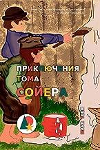 Приключения Тома Сойера (Авантюры и приключения) (Russian Edition)