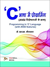 Amazon in: Hindi - Programming Languages / Computer Science
