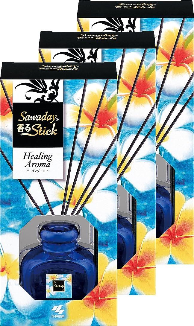 対人望み複製【まとめ買い】サワデー香るスティック 消臭芳香剤 本体 ヒーリングアロマ 70ml×3個