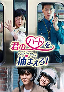 君のハートを捕まえろ! ~Catch the Ghost~ DVD-BOX2