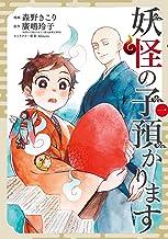 表紙: 妖怪の子預かります 1巻 (ブレイドコミックス) | 廣嶋玲子