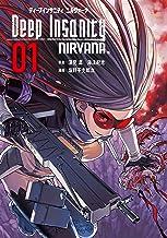 Deep Insanity NIRVANA 1巻【アクセスコード付き】 (デジタル版ビッグガンガンコミックス)