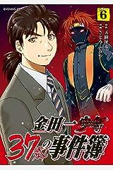 金田一37歳の事件簿(6) (イブニングコミックス) Kindle版