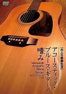 大人の楽器生活 アコースティック・ブルース・ギターの嗜み BEST PRICE 1900 [DVD]