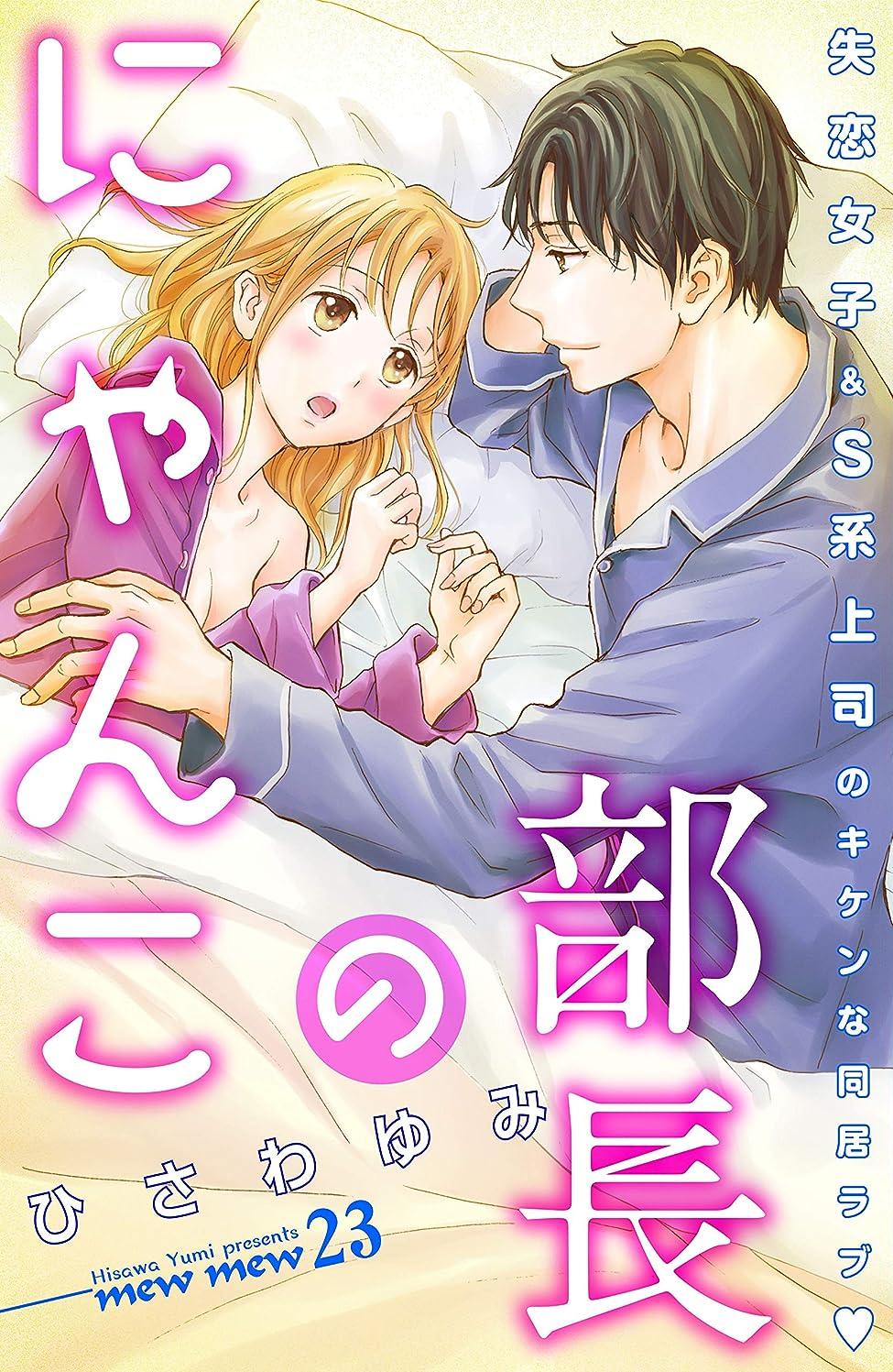 カリングサーフィンカスタム部長のにゃんこ 分冊版(23) (姉フレンドコミックス)