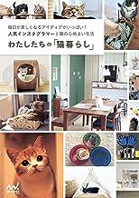 表紙: わたしたちの「猫暮らし」 | わたしたちの編集部
