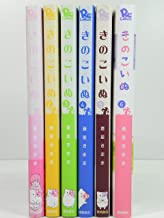 きのこいぬ コミック 1-6巻セット (リュウコミックス)
