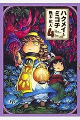 ハクメイとミコチ 4巻 (HARTA COMIX) Kindle版