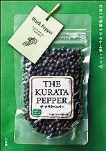 表紙: THE KURATA PEPPER~世界一の胡椒が彩なす上級レシピ~ | 倉田浩伸