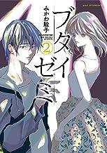 表紙: ブタイゼミ(2) (アフタヌーンコミックス) | みかわ絵子
