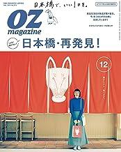 表紙: OZmagazine (オズマガジン) 2019年 12月号 [雑誌] | オズマガジン編集部