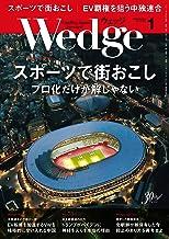 Wedge (ウェッジ) 2020年 1月号 [雑誌]