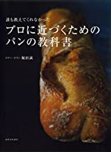 表紙: 誰も教えてくれなかった プロに近づくためのパンの教科書 | 堀田誠