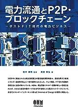 電力流通とP2P・ブロックチェーン ―ポストFIT時代の電力ビジネス― (Japanese Edition)