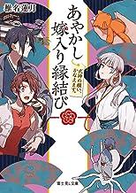 表紙: あやかし嫁入り縁結び 三 式神の願い、かなえます。 (富士見L文庫) | ソノムラ