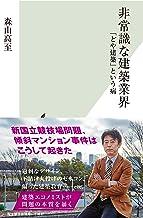 表紙: 非常識な建築業界~「どや建築」という病~ (光文社新書) | 森山 高至
