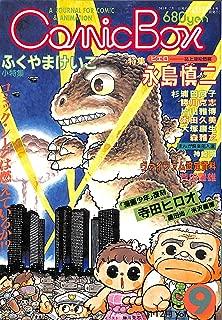 COMIC BOX コミックボックス 1983年 11・12月号 NO.9 特集=ピエロ 永島慎二 ふくやまけいこ