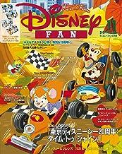 ディズニーファン 2021年 11月号 [雑誌] (DISNEY FAN)