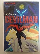 デビルマン―バイリンガル版 (2) (Kodansha bilingual comics)