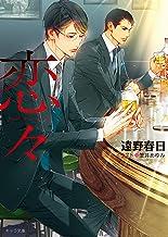 表紙: 恋々 疵と蜜2【SS付き電子限定版】 (キャラ文庫)   笠井あゆみ