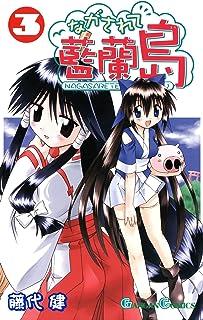 ながされて藍蘭島 3巻 (デジタル版ガンガンコミックス)