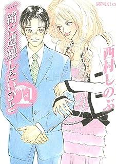 一緒に遭難したいひと(1) (Kissコミックス)
