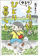 表紙: ゆるり より道ひとり暮らし (文春e-book) | おづまりこ