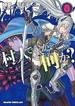 表紙: 村人ですが何か?(8) (ドラゴンコミックスエイジ)   白石 新