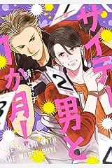 サイテー男と1か月!【特典付き】 (フルールコミックス) Kindle版