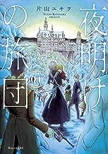 表紙: 夜明けの旅団(4) (モーニングコミックス) | 片山ユキヲ