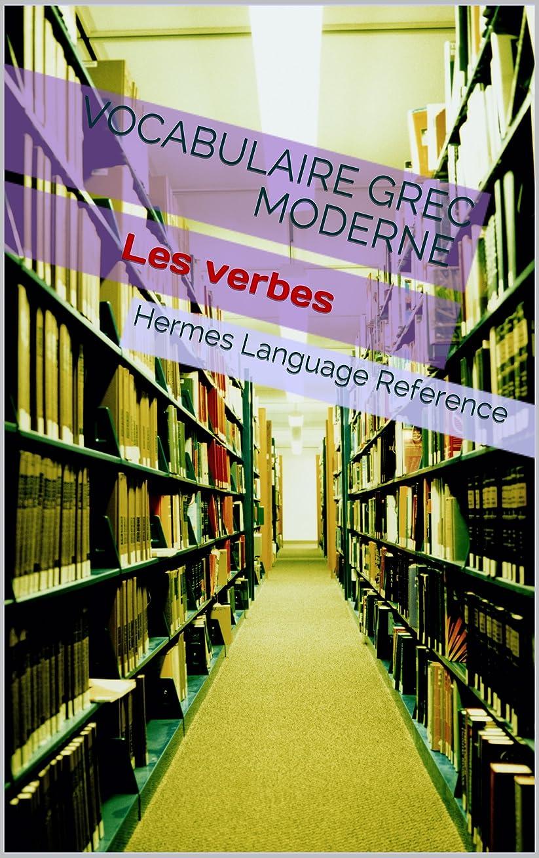 悔い改め急ぐ神学校Vocabulaire grec moderne: LES VERBES (Hermes Language reference t. 11) (French Edition)
