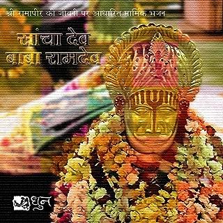 Suno Ji Rama Pir (Devotional Folk Song)