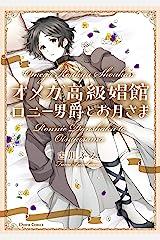 オメガ高級娼館 ロニー男爵とお月さま【SS付き電子限定版】 (Charaコミックス) Kindle版