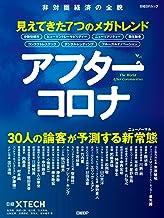 表紙: アフターコロナ 見えてきた7つのメガトレンド | 日経クロステック