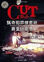 表紙: CUT 猟奇犯罪捜査班・藤堂比奈子 (角川ホラー文庫) | 内藤 了