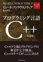 表紙: プログラミング言語C++ 第4版 | ビャーネ・ストラウストラップ