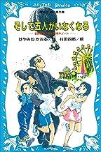 表紙: そして五人がいなくなる 名探偵夢水清志郎事件ノート | はやみねかおる