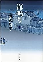 表紙: 海鳴り(下) | 藤沢 周平