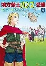 表紙: 地方騎士ハンスの受難4 (アルファポリスCOMICS) | 華尾ス太郎