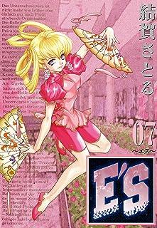 E'S 7巻 (デジタル版GファンタジーコミックスSUPER)
