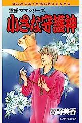 霊感ママシリーズ 小さな守護神 (ソノラマコミックス) Kindle版
